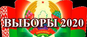 ВЫБОРЫ ПРЕЗИДЕНТА РЕСПУБЛИКИ БЕЛАРУСЬ — 2020