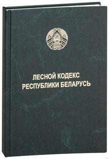lesnoi kodeks22 1